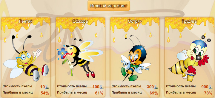 игры с выводом денег пчелы