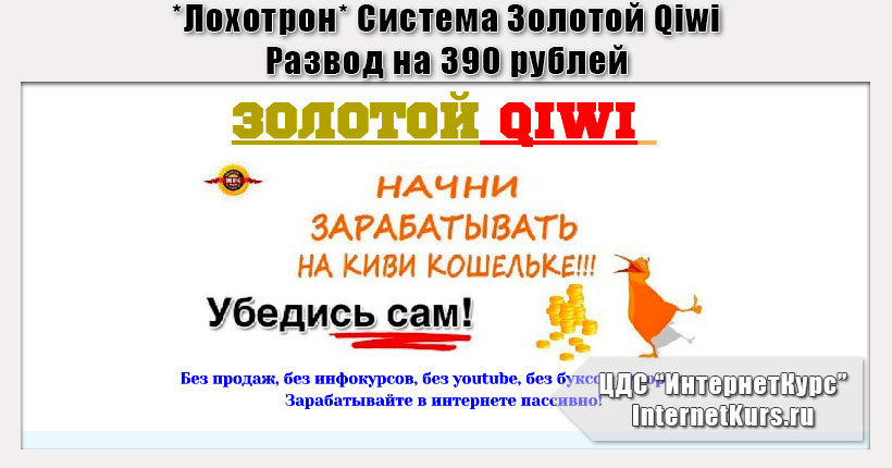 бесплатные курсы по заработку в интернете без вложений qiwi