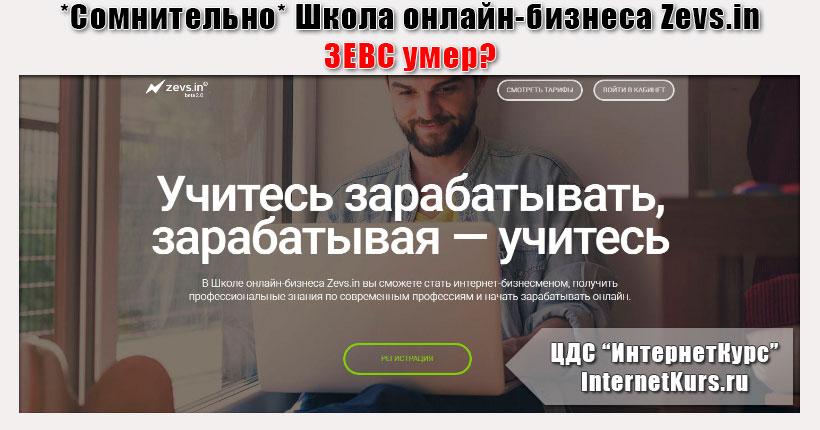 Школе онлайн заработка зевс самый оплачиваемый заработок в интернете