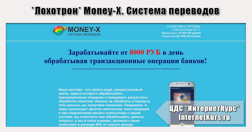 отзывы о заработке в интернете на переводах денег