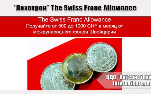*Лохотрон* The Swiss Franc Allowance. Отзывы