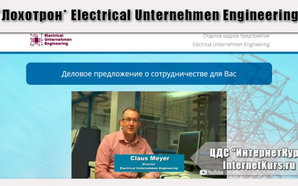 *Лохотрон* Electrical Unternehmen Engineering отзывы