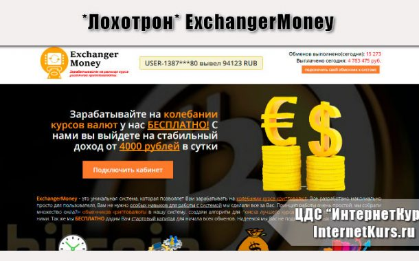 *Лохотрон* ExchangerMoney отзывы