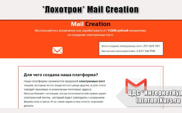 *Лохотрон* Mail Creation отзывы