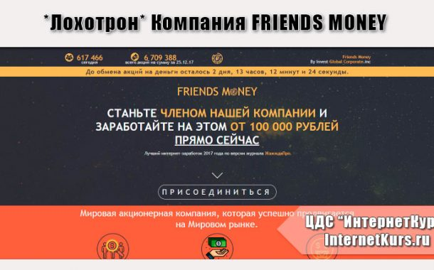 *Лохотрон* Компания FRIENDS MONEY отзывы