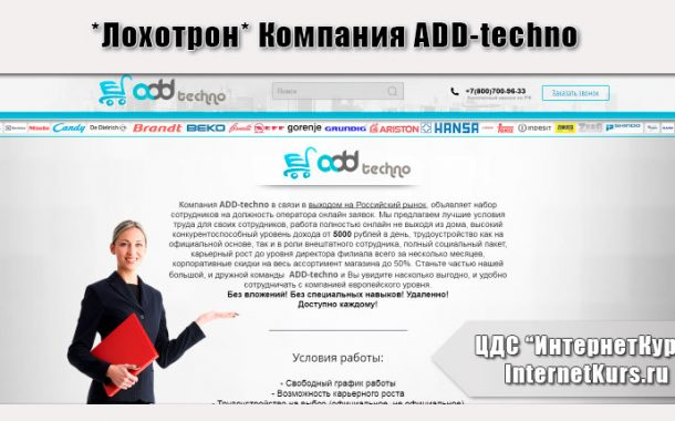 *Лохотрон* Компания ADD-techno отзывы