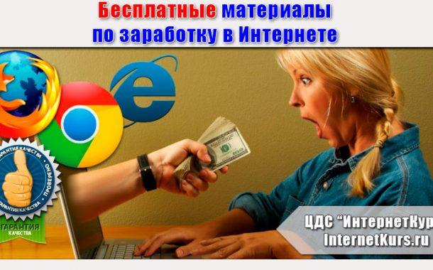 проверенные курсы для заработка в интернете без вложений денег apk