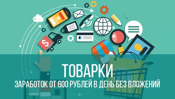 Как заработать 600 руб в интернете как заработать в интернете бизнес система