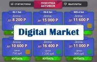 Digital Market отзывы о проекте